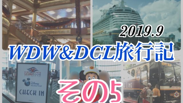 WDW&DCL 旅行記