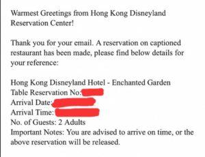 香港ディズニー エンチェンテッドガーデン 予約メール