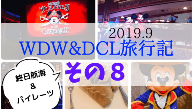 WDW&DCL旅行記