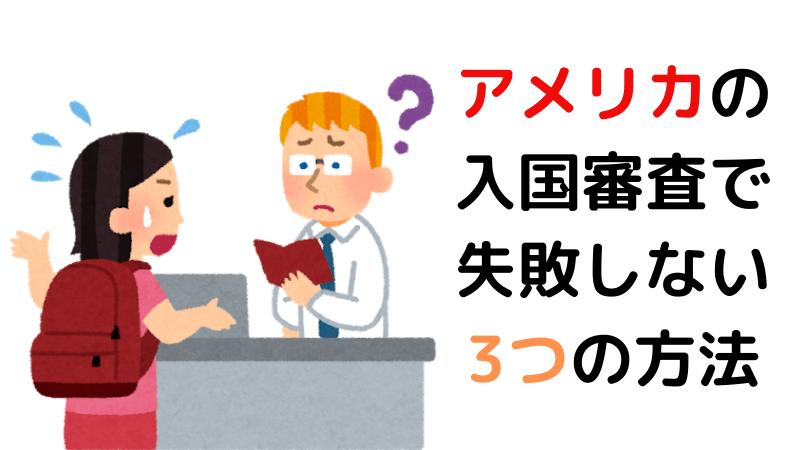 アメリカの入国審査