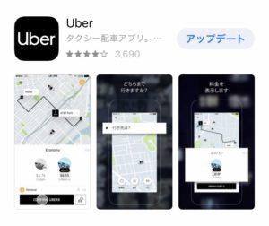 Uber 使い方