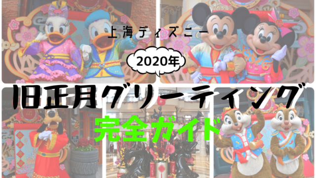 上海ディズニー 旧正月グリーティング 2020年