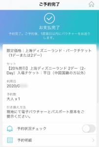 KKday チケット 購入