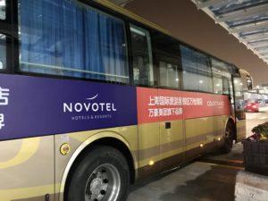 ノボテル上海 浦東空港 バス