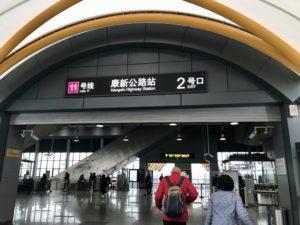 ノボテル上海クローバー パーク アクセス