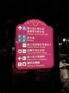 上海ディズニー シャトルバス乗り場