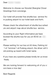 ノボテル上海クローバー シャトルバス 予約