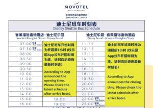 ノボテル上海クローバー シャトルバス