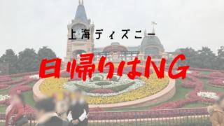 上海ディズニー 日帰り