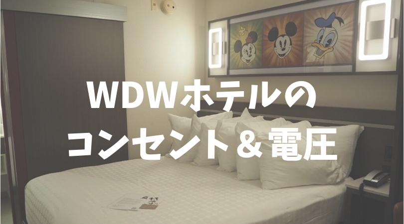 WDWホテルのコンセント&電圧